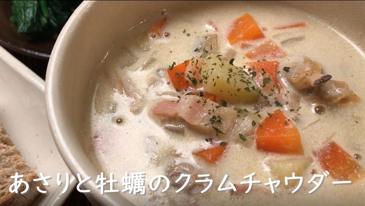 【Omu's kitchen】あさりと牡蠣のクラムチャウダー🐈
