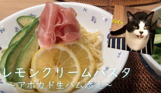【Omu's kitchen】レモンクリームパスタwithアボカドと生ハム