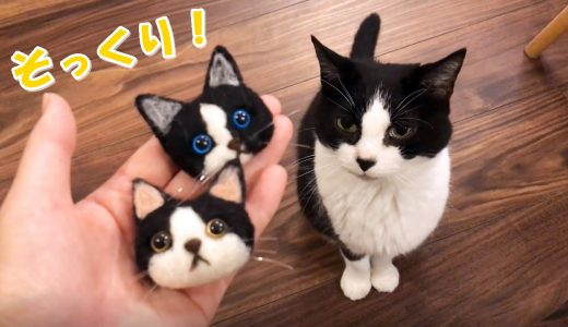 愛猫そっくりブローチが届きました!!