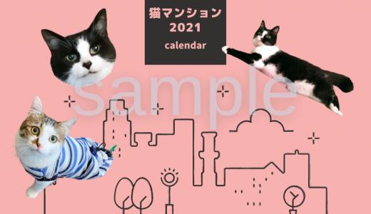 ★2021チャリティカレンダー《猫マンション2021》発売のお知らせ